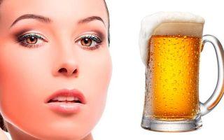 Маски из пива для лица: лучшие рецепты